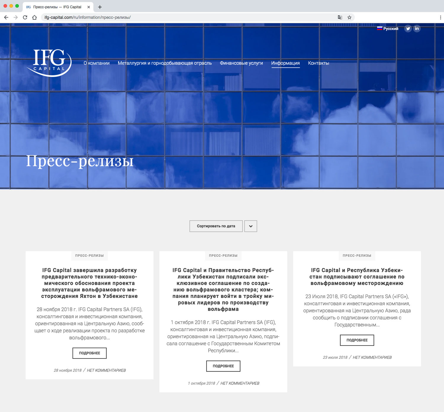 IFG Capital - Press Releases - Russian translation